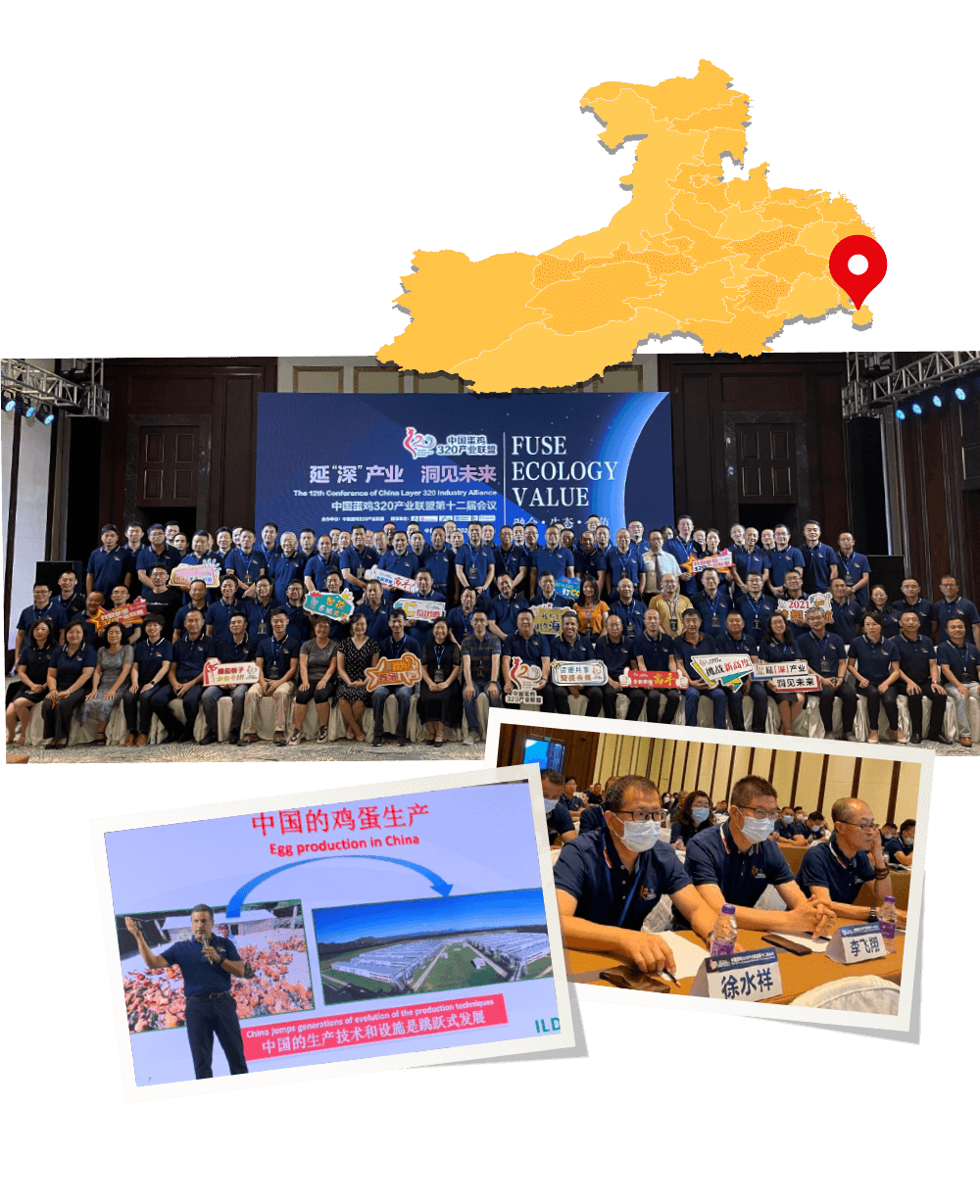 12th Summit Forum of China Laying Hen 320 Industry Alliance
